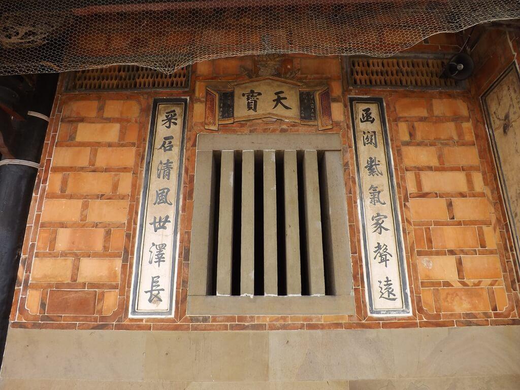 李騰芳古宅的圖片:長條石欄杆的窗戶
