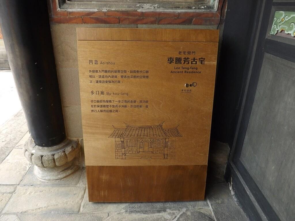 李騰芳古宅的圖片:老宅說書提供凹壽、步口廊的語音解說
