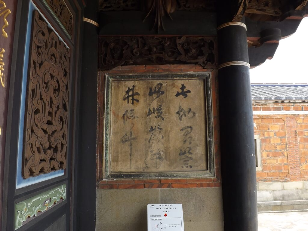 李騰芳古宅的圖片:側牆上的書法