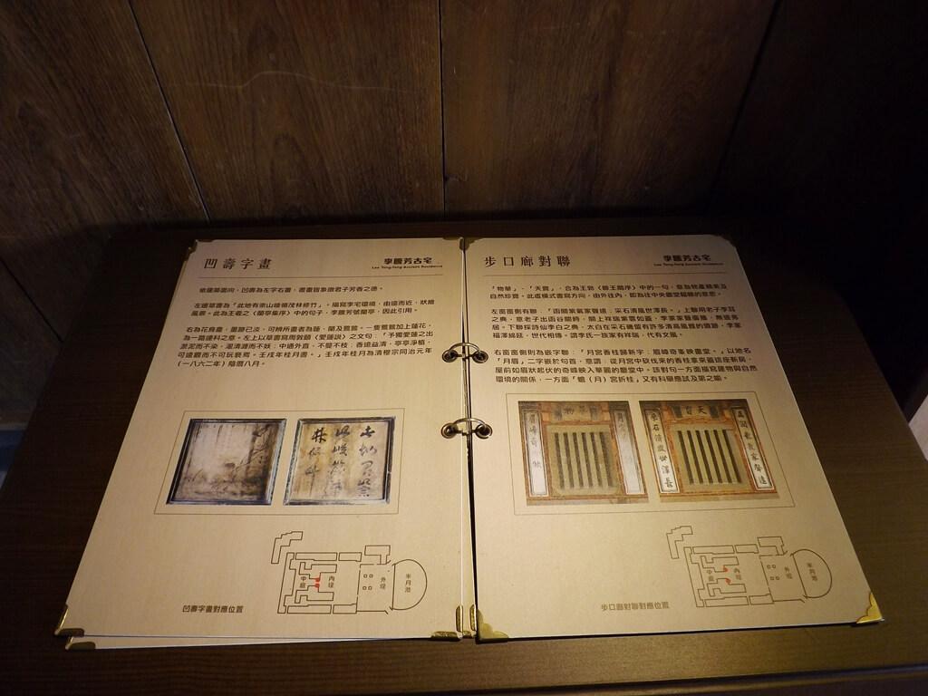 李騰芳古宅的圖片:凹壽字畫、步口廊對聯介紹本