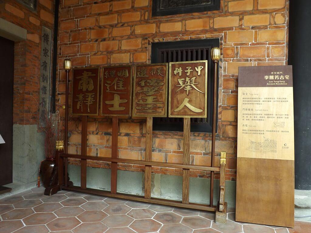 李騰芳古宅的圖片:進士、舉人執事牌