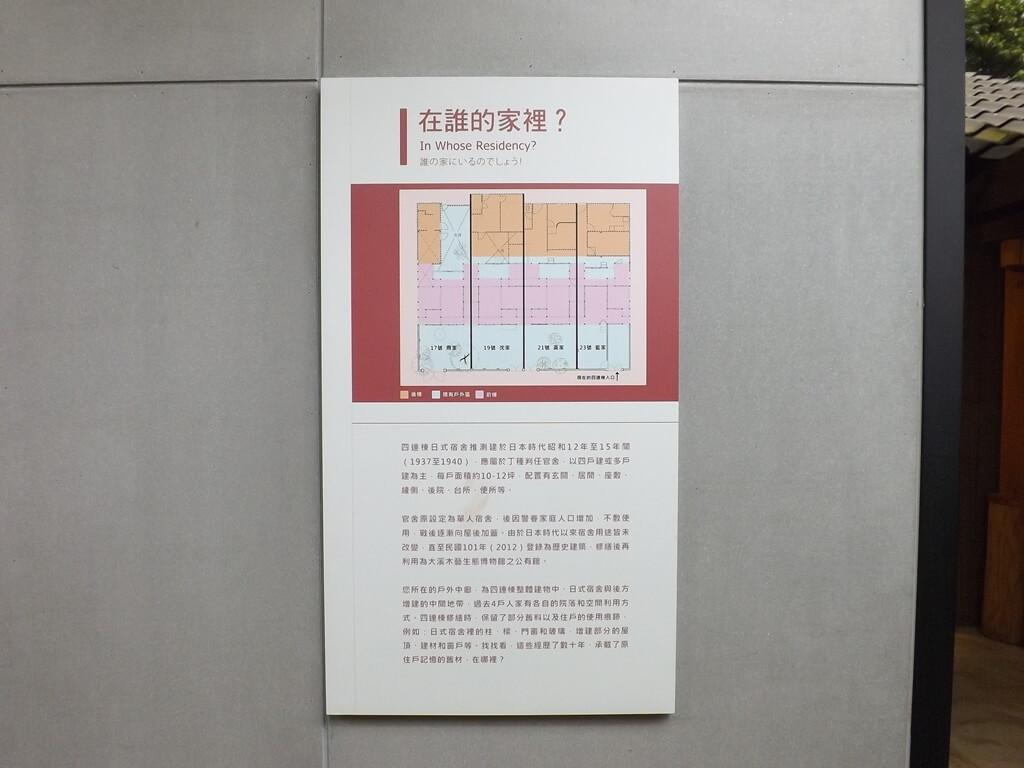 大溪木藝生態博物館的圖片:在誰的家裡?