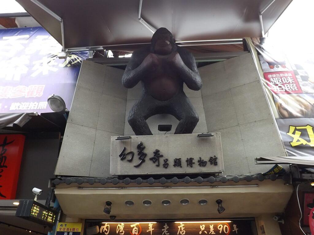 內灣老街的圖片:幻多奇另類博物館二樓牆上的大金剛