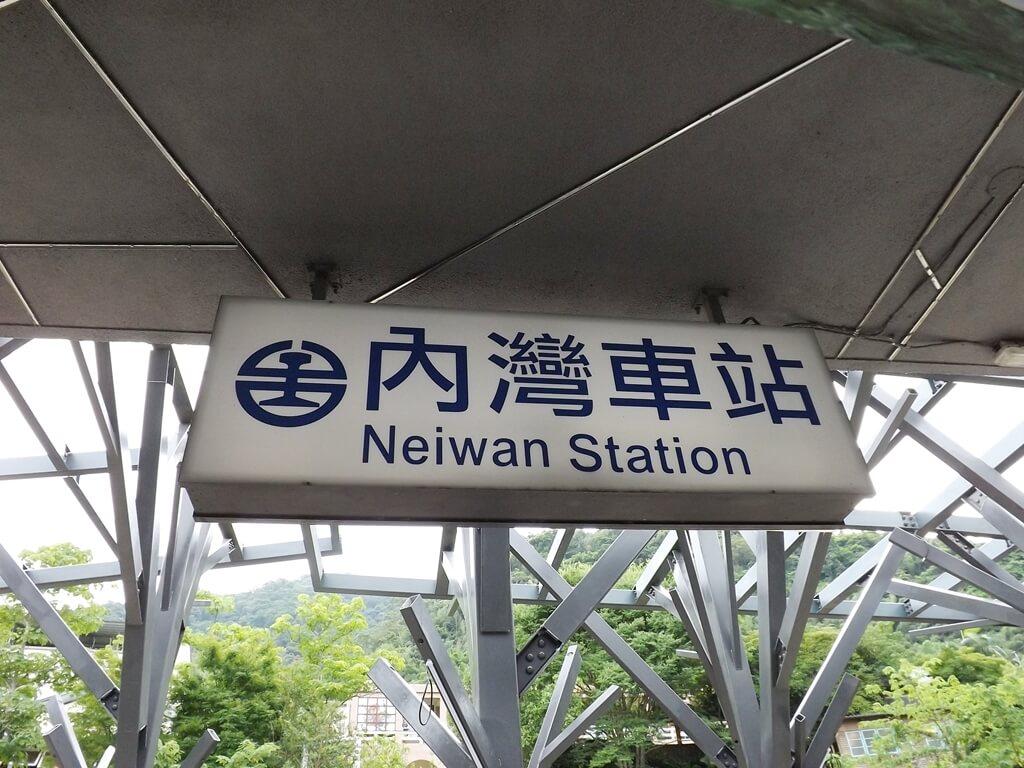 內灣老街的圖片:內灣車站的站牌