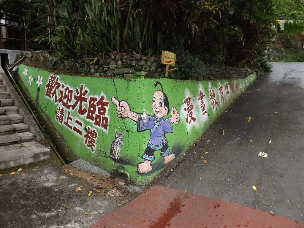 內灣老街的圖片:劉興欽漫畫暨發明展覽館的路邊壁畫