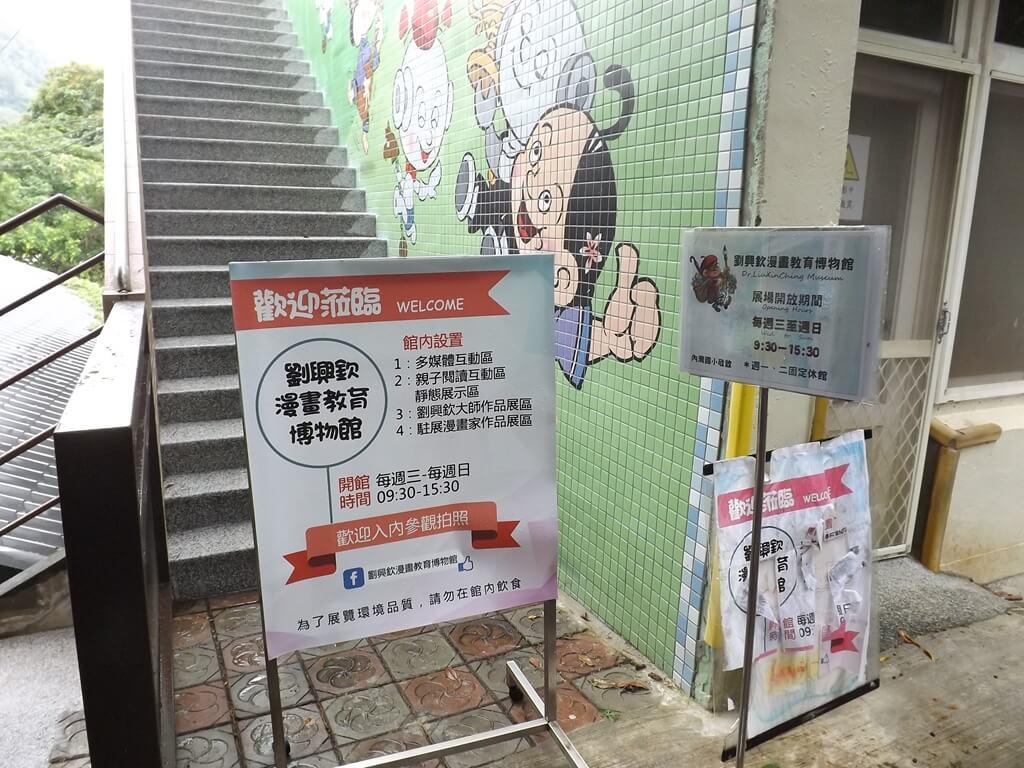 內灣老街的圖片:劉興欽漫畫暨發明展覽館的開放時間