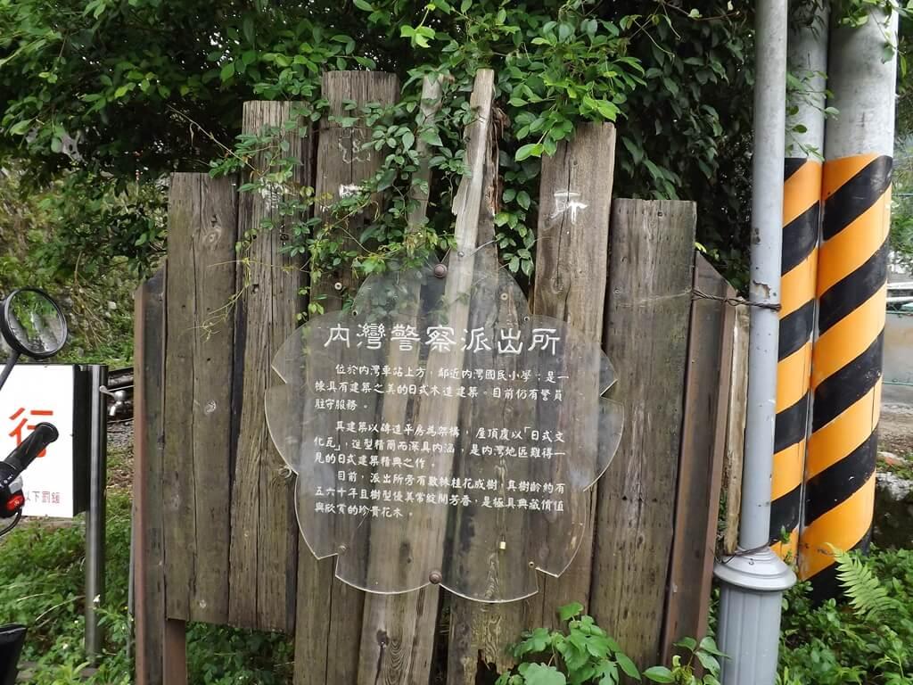 內灣老街的圖片:內灣警察派出所介紹看板