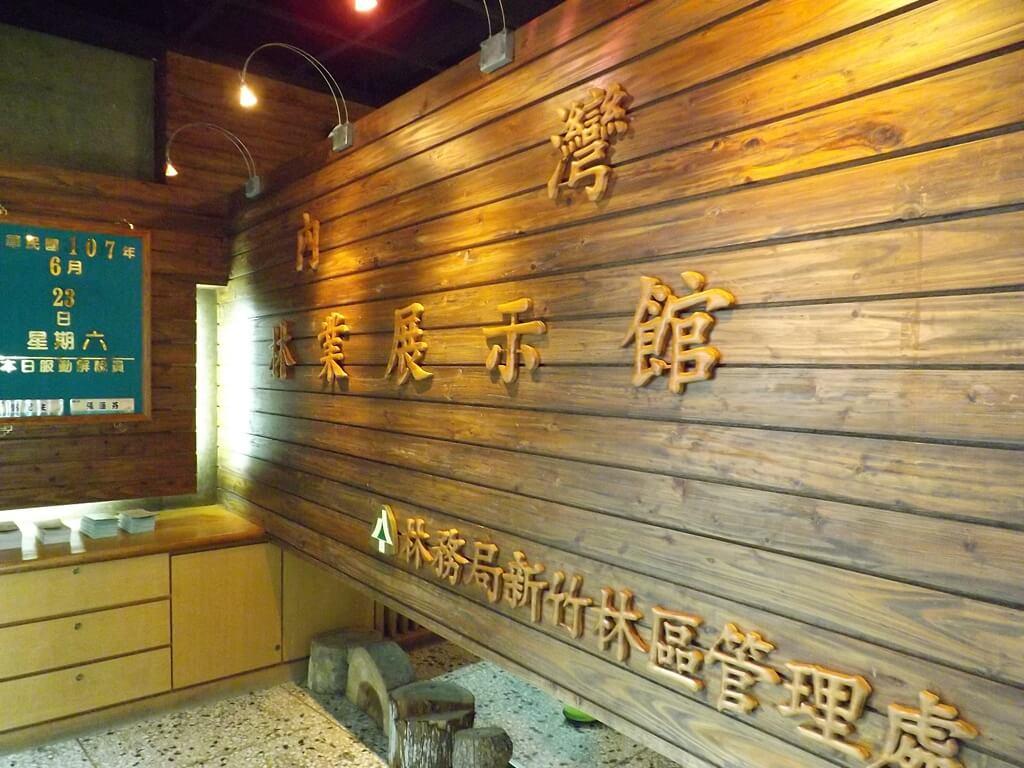內灣老街的圖片:內灣林業展示館木製看板