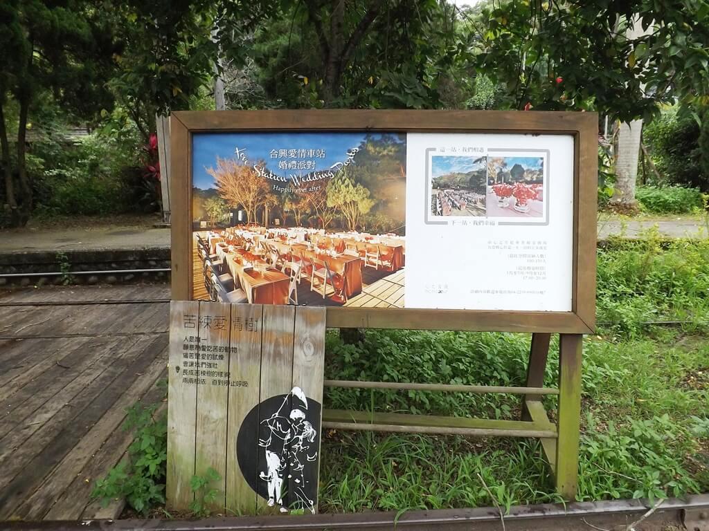 合興車站的圖片:合興愛情車站婚禮派對看板