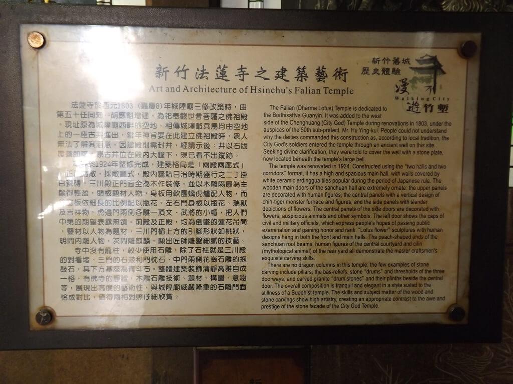 新竹都城隍廟的圖片:新竹法蓮寺之建築藝術介紹看板