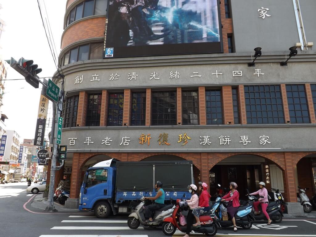 新竹都城隍廟的圖片:新復珍餅店(新復珍戲院)
