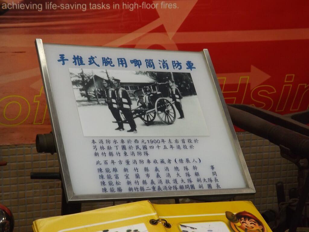 新竹市消防博物館的圖片:手推式腕用唧筒消防車簡介