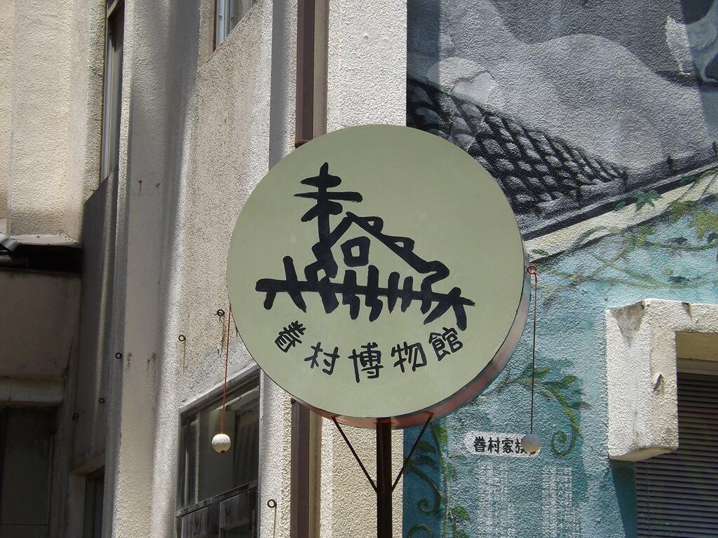 新竹市眷村博物館的圖片:眷村博物館圓形招牌
