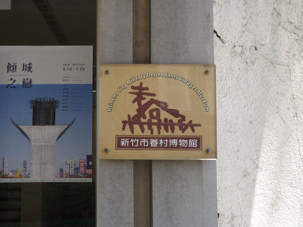 新竹市眷村博物館的圖片:門口的新竹市眷村博物館圖騰