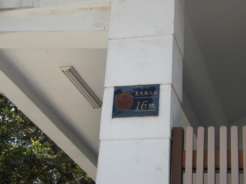 黑蝙蝠中隊文物陳列館的圖片:東大路二段16號門牌