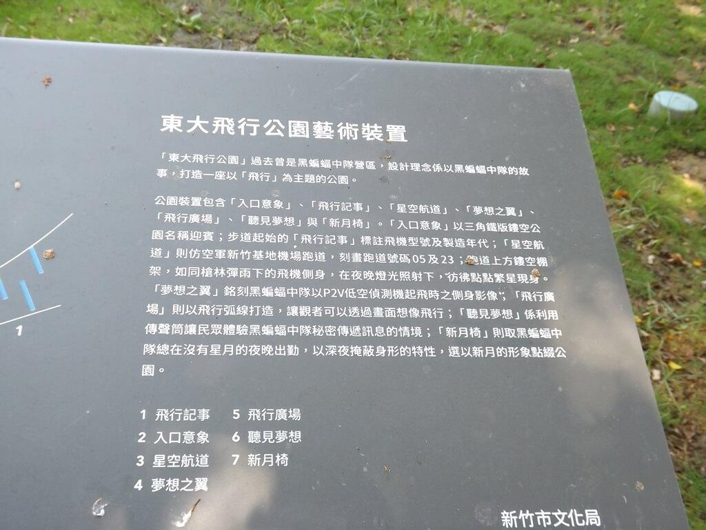 黑蝙蝠中隊文物陳列館的圖片:東大飛行公園藝術裝置文字說明