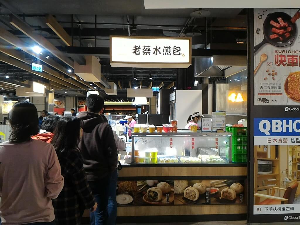 GlobalMall 環球購物中心桃園 A8的圖片:老蔡水煎包店面