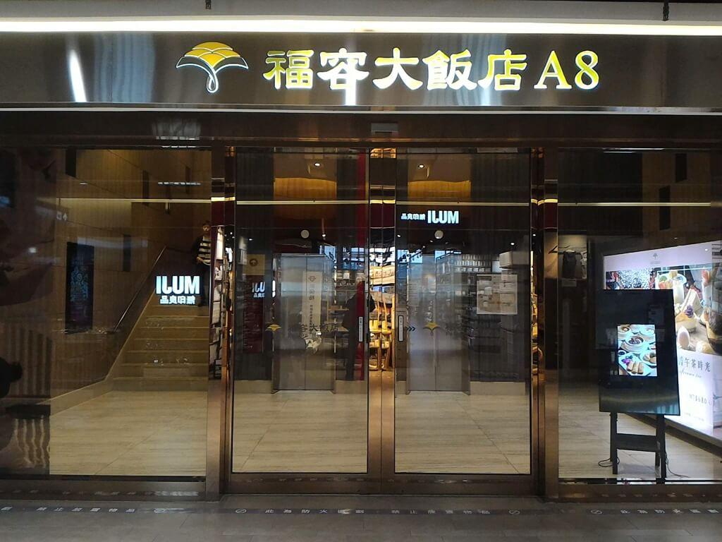 GlobalMall 環球購物中心桃園 A8的圖片:福榮飯店 A8 2F 入口