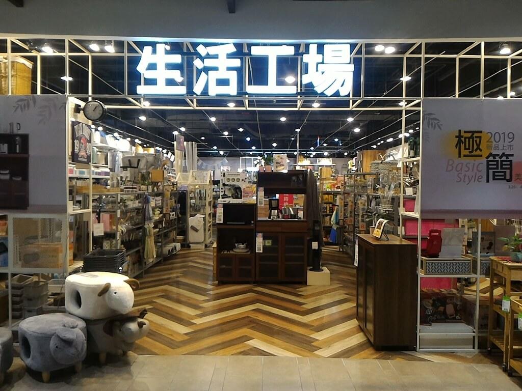 GlobalMall 環球購物中心桃園 A8的圖片:生活工場