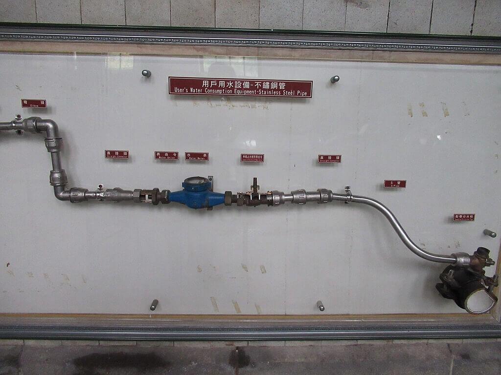 臺北自來水園區(自來水博物館)的圖片:用戶用水設備 - 不鏽鋼管