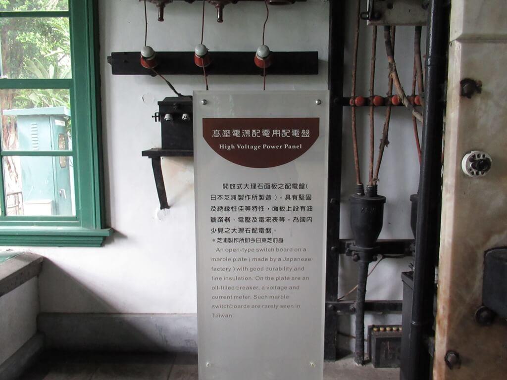 臺北自來水園區(自來水博物館)的圖片:高壓配電盤介紹