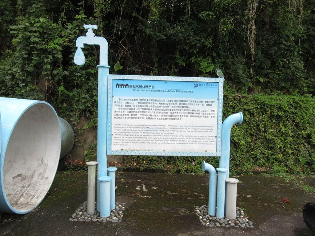 臺北自來水園區(自來水博物館)的圖片:輸配水器材展示區看板