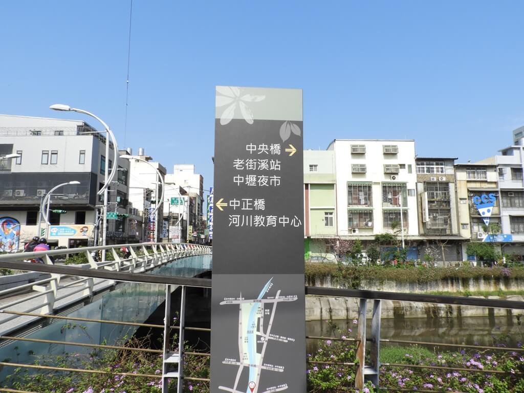 中壢老街溪步道的圖片:中興橋旁的步道路標