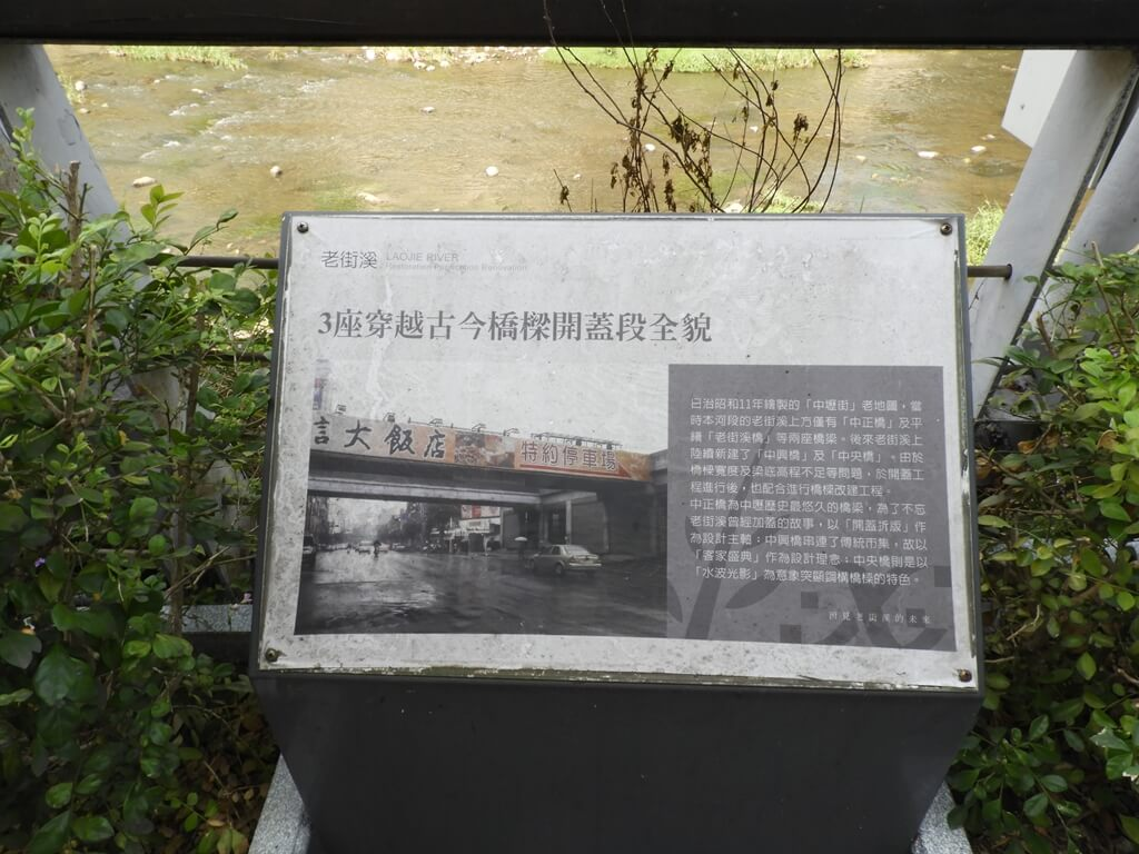 中壢老街溪步道的圖片:3座穿越古今橋樑開蓋段全貌介紹看板