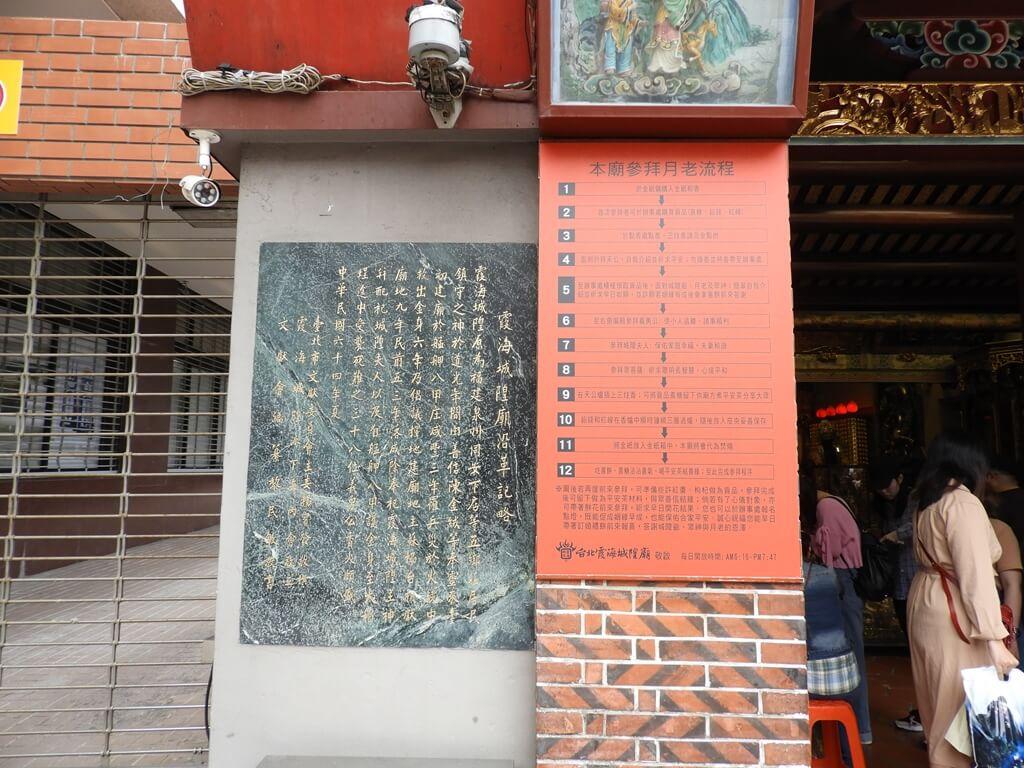 台北霞海城隍廟的圖片:霞海城隍廟沿革記略及參拜月老流程
