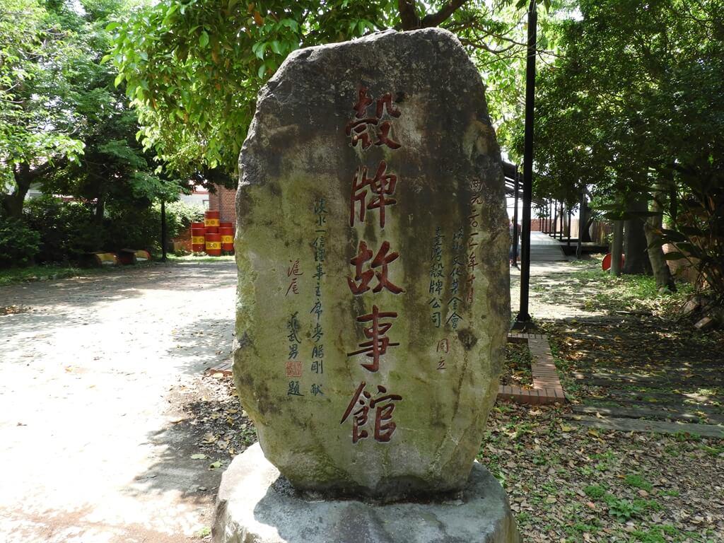 淡水文化園區 - 殼牌倉庫的圖片:刻著殼牌故事館的大石塊