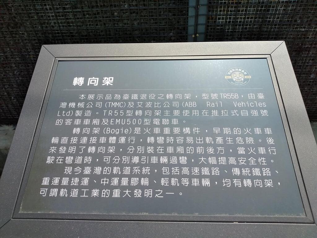 桃園軌道願景館的圖片:TR55B 轉向架介紹