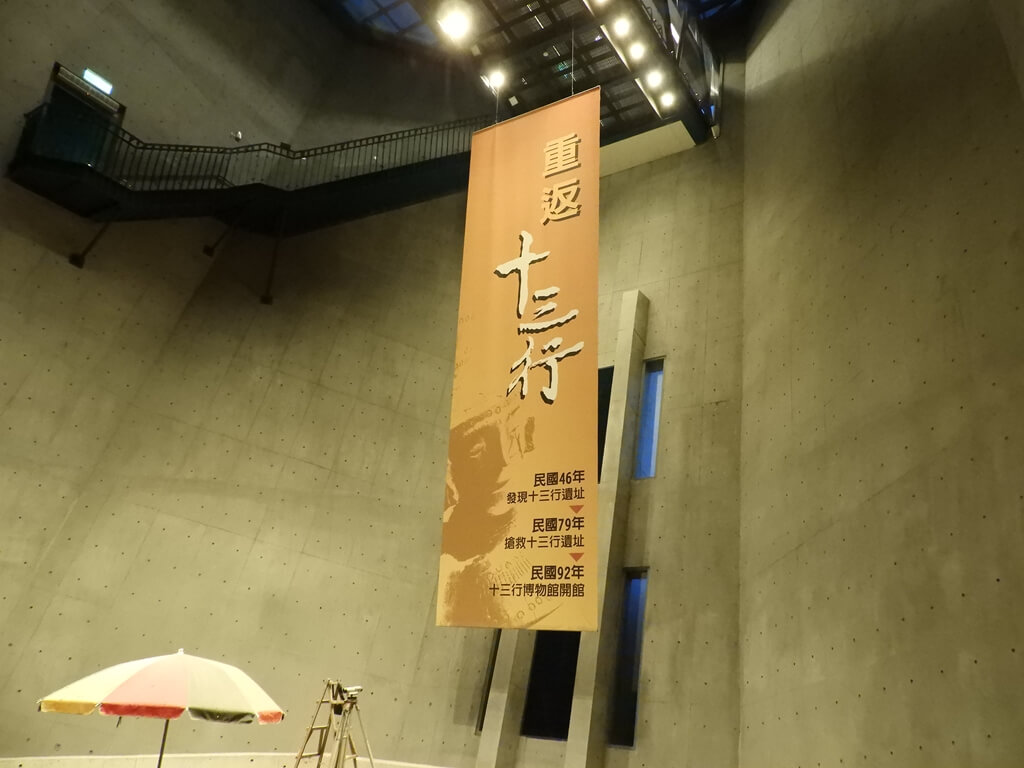 新北市立十三行博物館的圖片:第11張照片