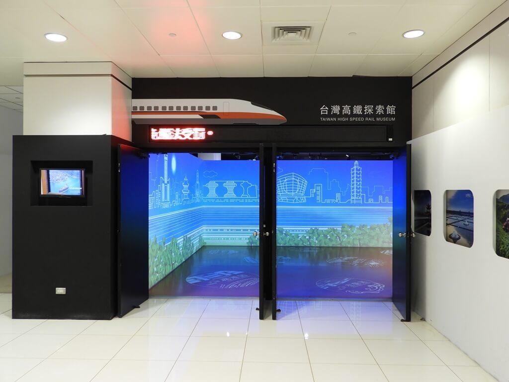 台灣高鐵探索館的圖片:第4張照片