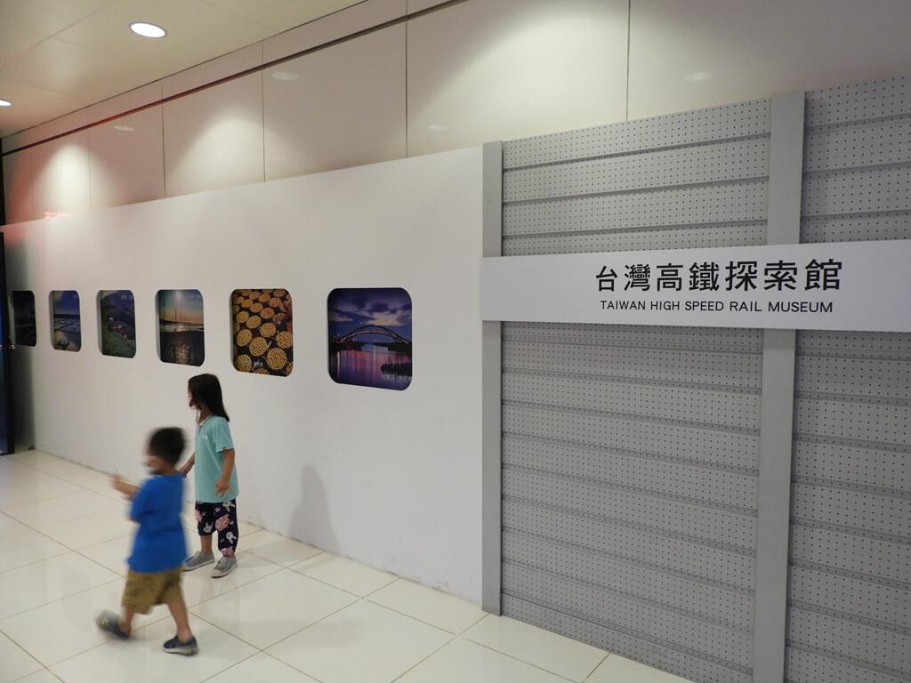 台灣高鐵探索館的圖片:第5張照片