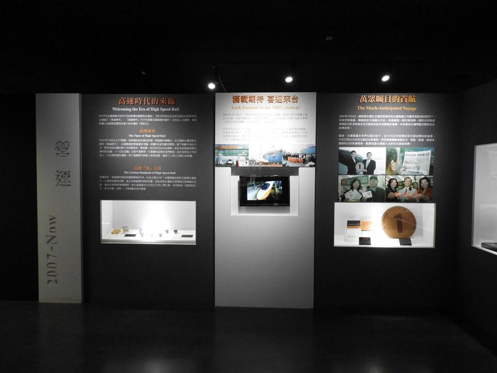 台灣高鐵探索館的圖片:第13張照片