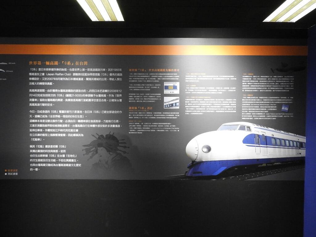 台灣高鐵探索館的圖片:第61張照片