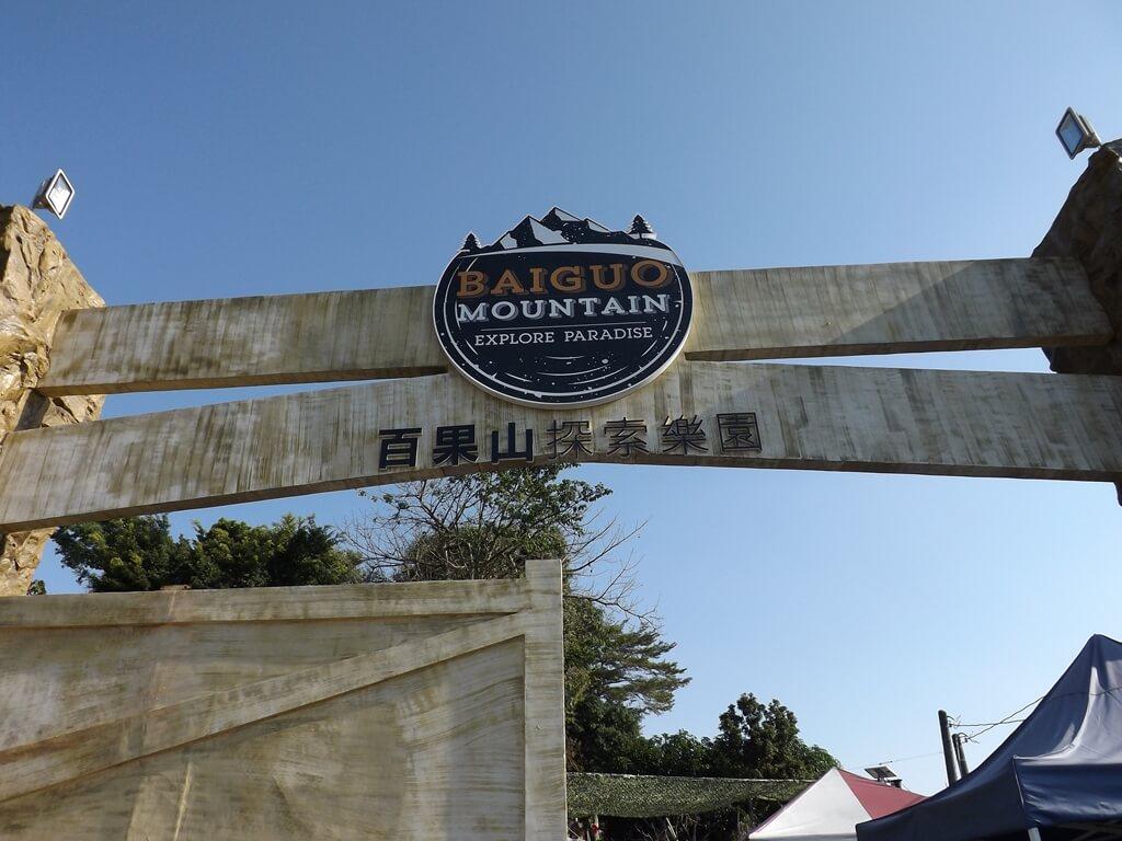 百果山探索樂園的圖片:第2張照片