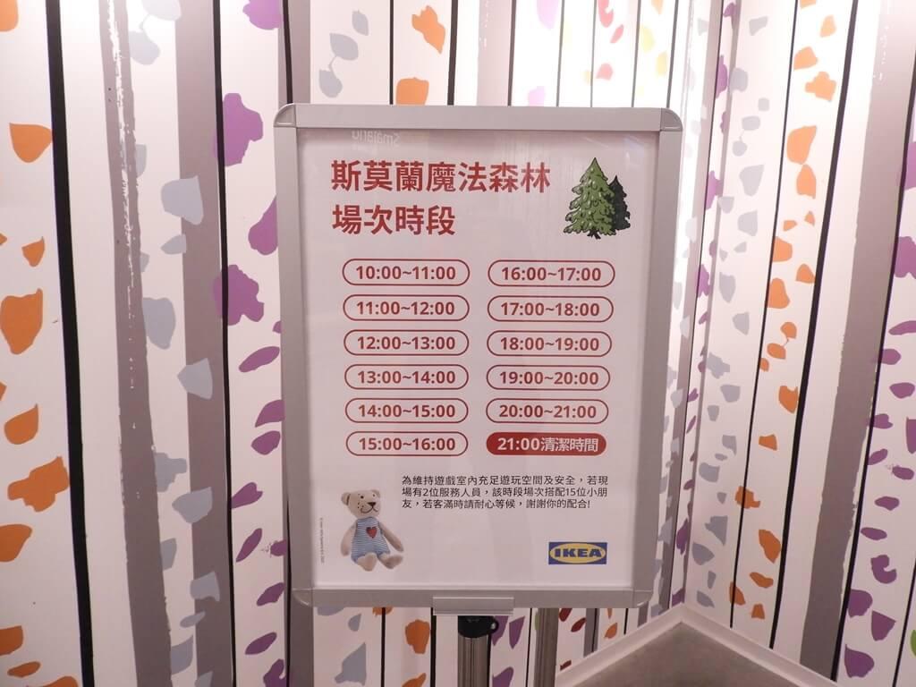 IKEA宜家家居桃園店的圖片:斯莫蘭魔法森林場次時段