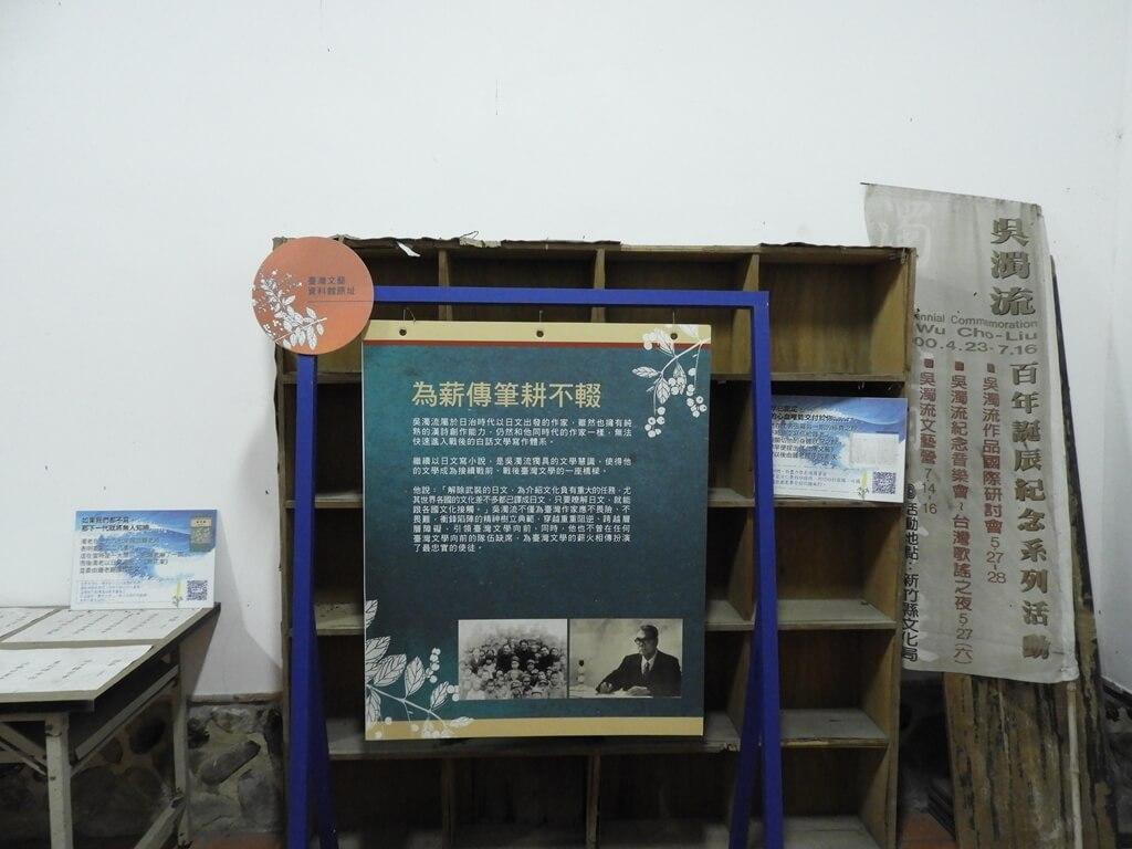 吳濁流故居 | 新竹文學館的圖片:第29張照片
