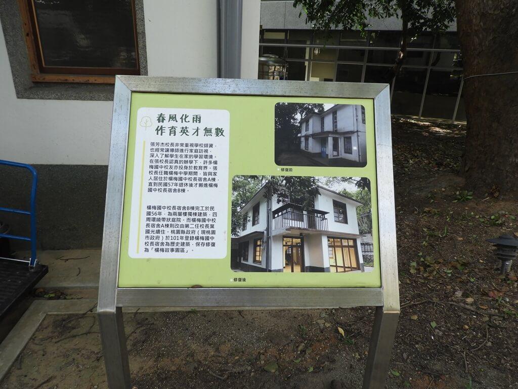 楊梅故事園區的圖片:第34張照片